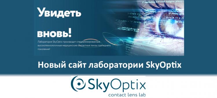 Лаборатория SkyOptix® Новый сайт