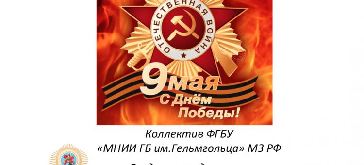 9 мая День Победы Поздравление от МНИИ ГБ им.Гельмгольца