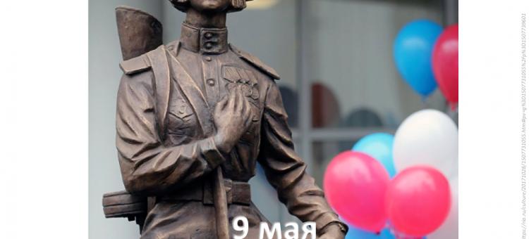 День Победы над фашизмом 9 мая