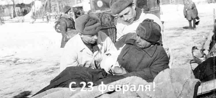 23 февраля День защитника Отечества Праздник победителей
