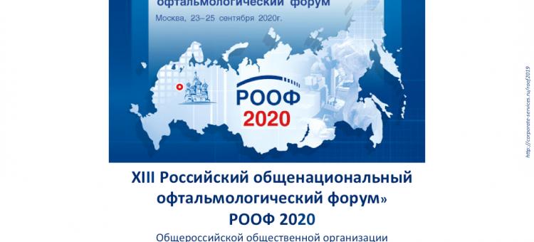 РООФ 2020 XIII Российский Общенациональный Офтальмологический Форум