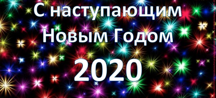 С Новым Годом Портал Орган зрения