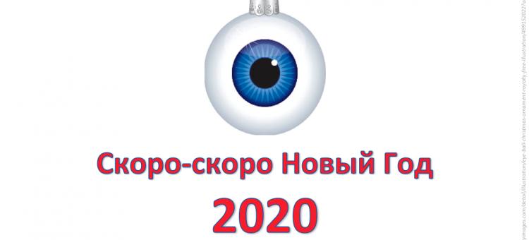 С наступающим Новым 2020 Годом Портал Орган зрения