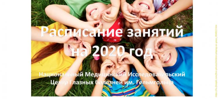 Школа детского офтальмолога 2020 Расписание