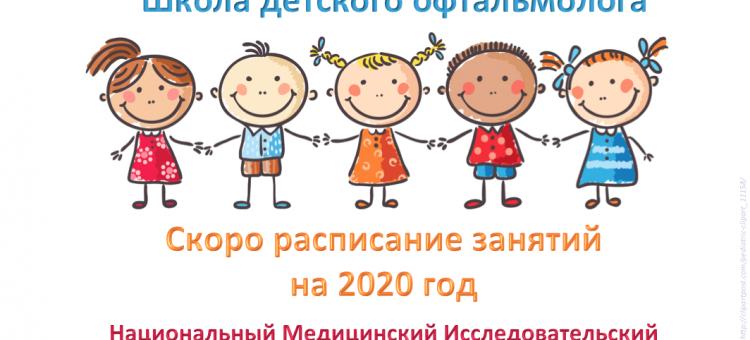 Школа детского офтальмолога 2020 анонс