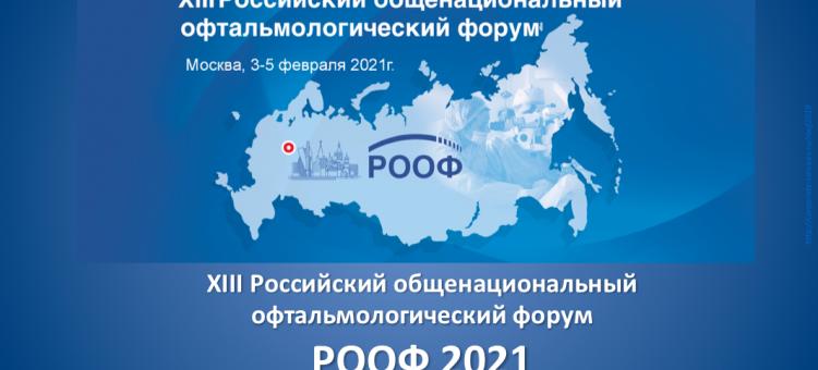 РООФ 2021 XIII Российский Общенациональный Офтальмологический Форум Москва
