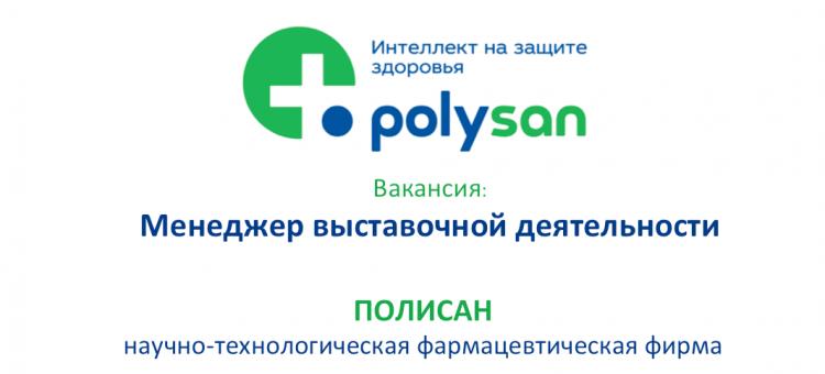 Вакансии Менеджер выставочной деятельности Фирма Полисан