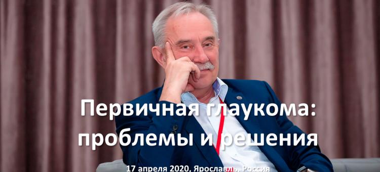 Первичная глаукома Конференция в Ярославле