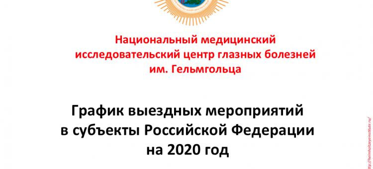 НМИЦ ГБ им Гельмгольца График выездных мероприятий 2020