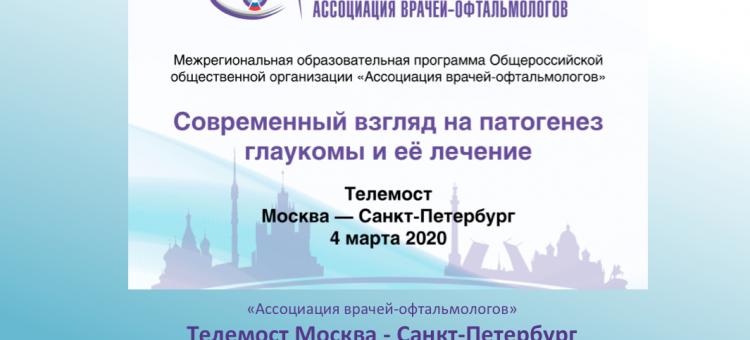 Глаукома Телемост Москва Санкт-Петербург 2020