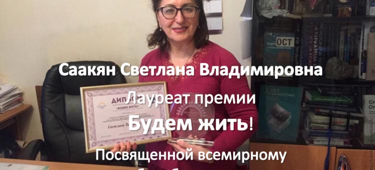 Саакян Светлана Владимировна Лауреат премии Будем жить
