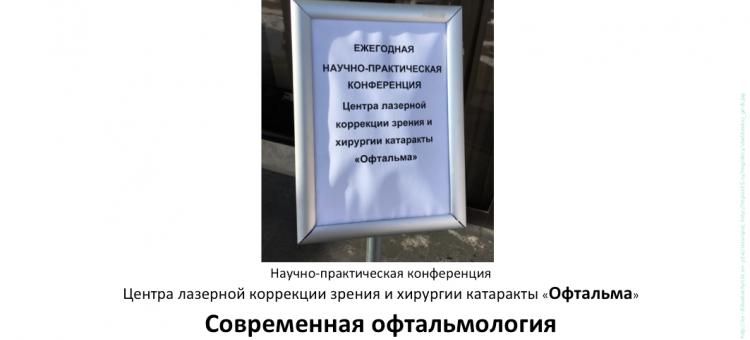Клиника Офтальма Владикавказ Конференция 15 февраля 2020