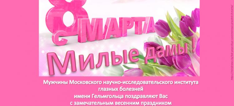 С 8 марта Поздравления от мужчин НМИЦ ГБ им Гельмгольца
