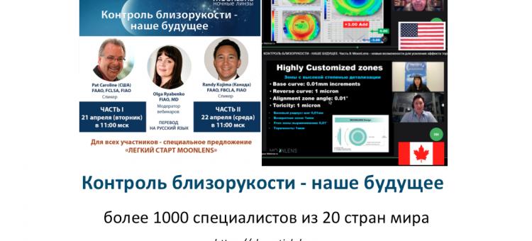 Контроль близорукости Вебинар Россия США Канада