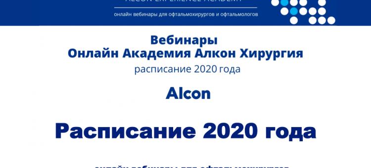 Онлайн Академия Алкон Хирургия