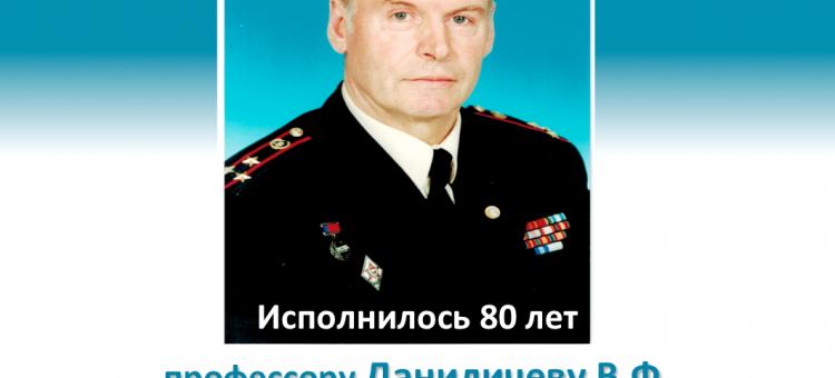 80 лет профессору Даниличеву В.Ф.