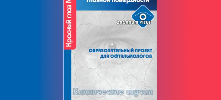 Красный глаз Лечение Бюллетень портала Орган зрения