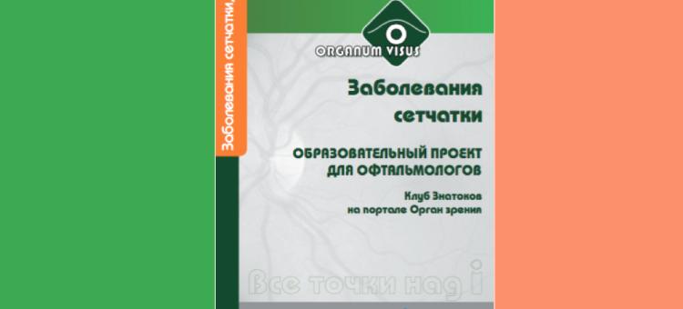 Заболевания сетчатки Клинические примеры Бюллетень портала Орган зрения
