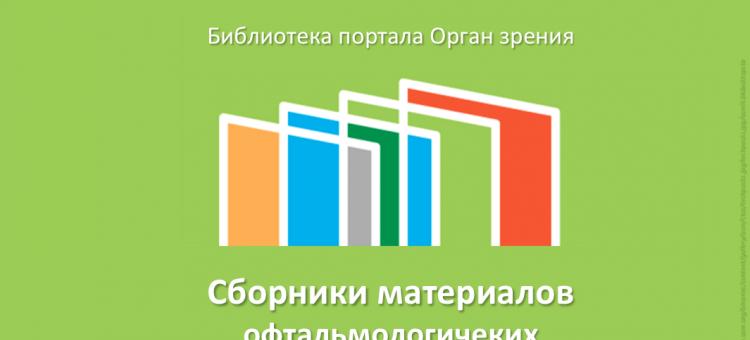 Сборники конференций Библиотека портала Орган зрения