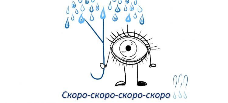 Сухость глаз Как лечить сухой глаз
