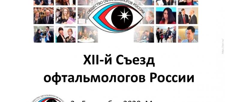 XII Съезд офтальмологов России Анонс