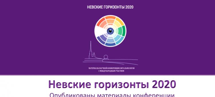 Сборник материалов конференции Невские горизонты 2020