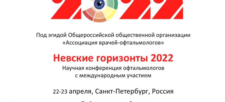 Невские горизонты 2022 Анонс конференции