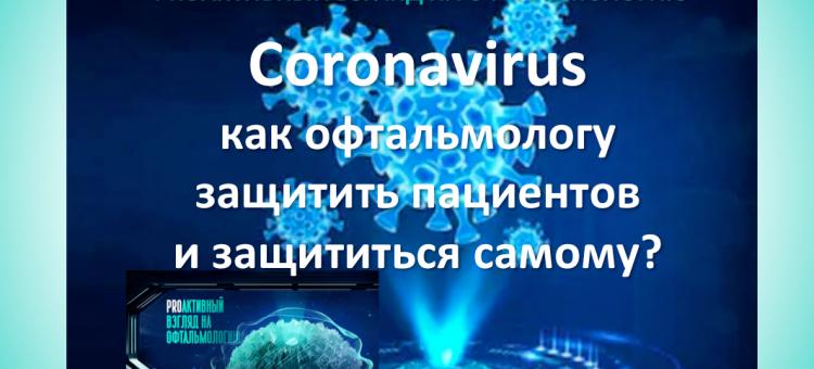 Proзрение Proактивный взгляд на офтальмологию Коронавирус