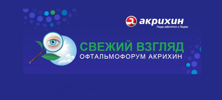Офтальмофорум Акрихин Анонс