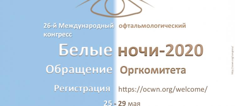 Белые ночи 2020 Офтальмологический конгресс в Санкт-Петербурге