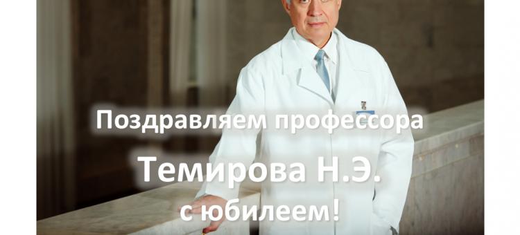 Юбилей профессора Темирова Н.Э.