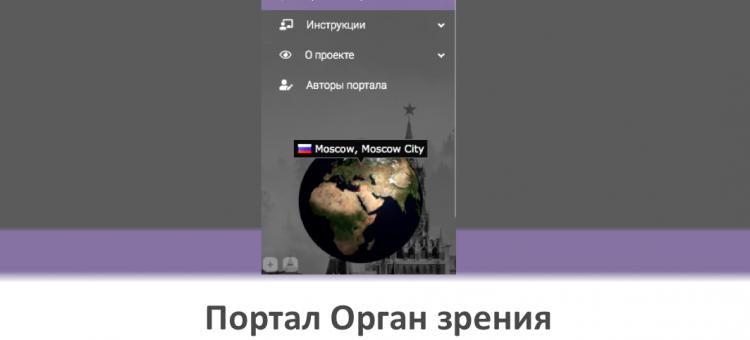 Портал Орган зрения переходит на новую платформу