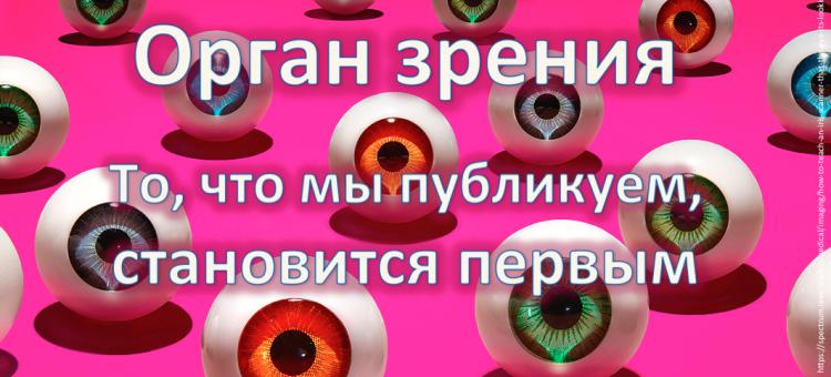 Портал Орган зрения Новости офтальмологии