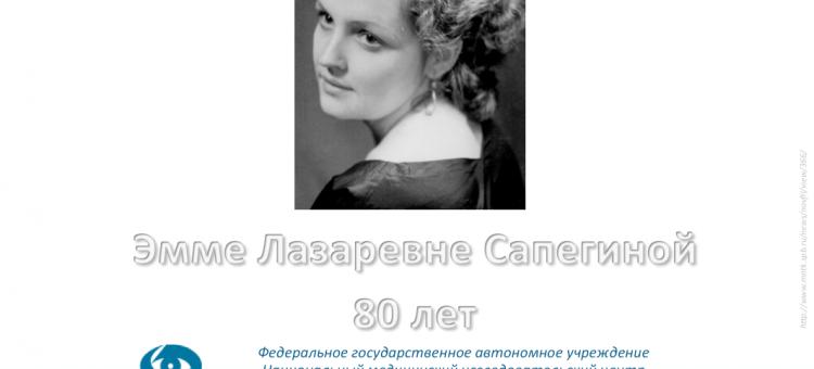 Сапегина Эмма Лазаревна Юбилей в СПб филиале МНТК