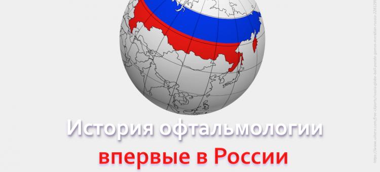 Впервые в России впервые в мире