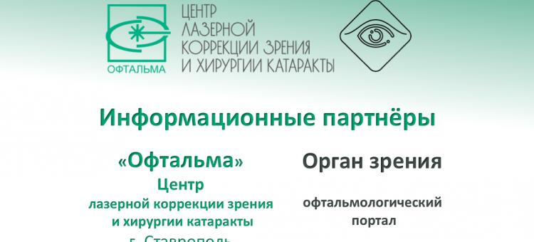 Центр Офтальма в Ставрополе партнер портала Орган зрения