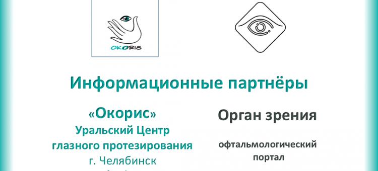 Уральский Центр глазного протезирования партнер портала Орган зрения