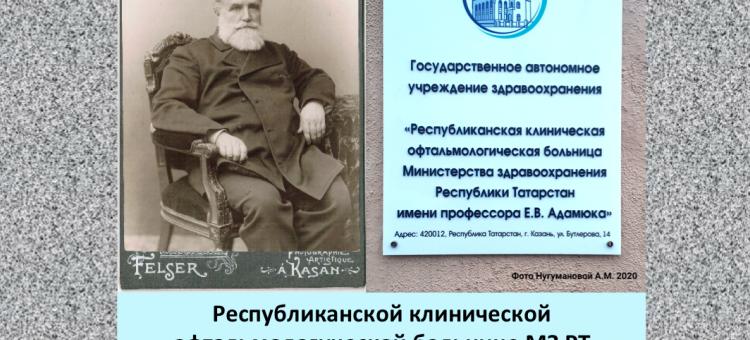 Офтальмологическая больница им. Е.В.Адамюка Казань