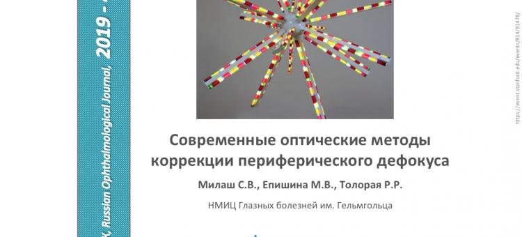 Лечение миопии Периферический дефокус Обзор литературы