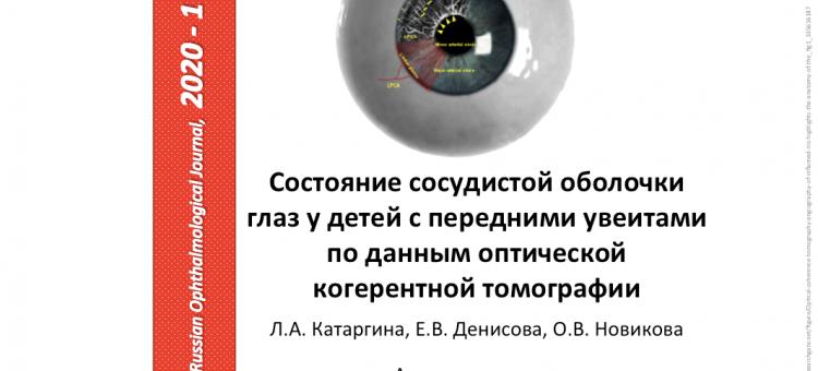 Передний увеит и ОКТ Исследования НМИЦ ГБ им Гельмгольца