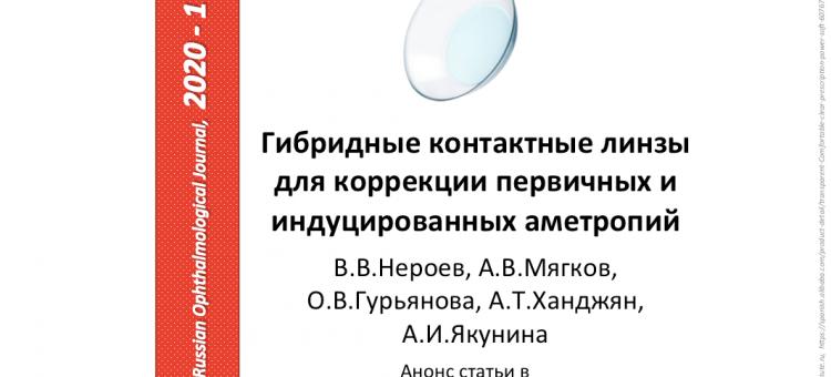 Гибридные контактные линзы Исследования НМИЦ ГБ им Гельмгольца