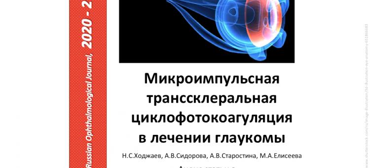 Циклофотокоагуляция в лечении глаукомы Обзор