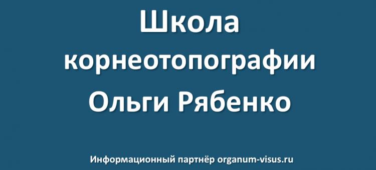 Школа Корнеотопографии Ольги Рябенко