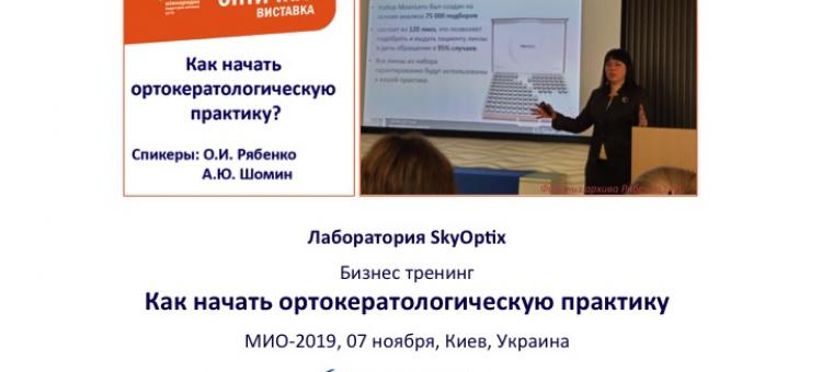 Лаборатория SkyOptix Бизнес тренинг Ортокератология Фото