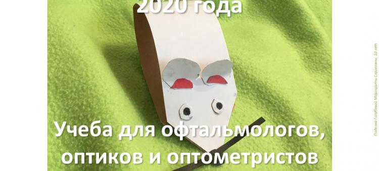 Учеба по офтальмологии 2020