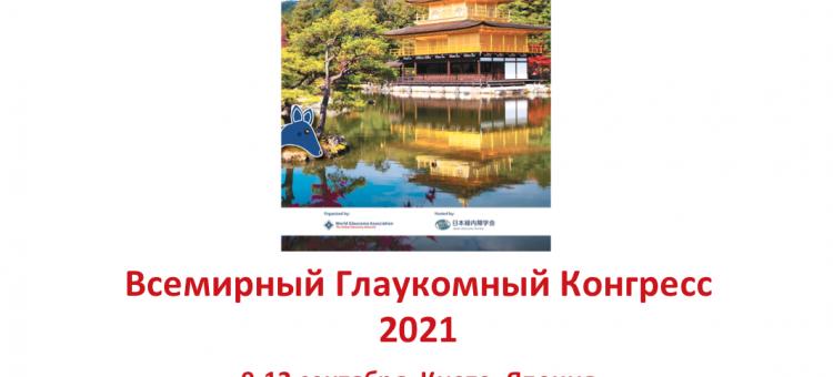 Глаукома World Glaucoma Congress 2021 изменена дата проведения