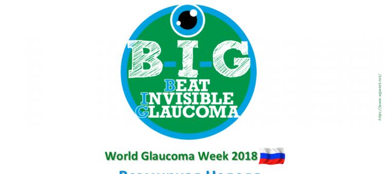 Новости глаукомы World Glaucoma Week 2018