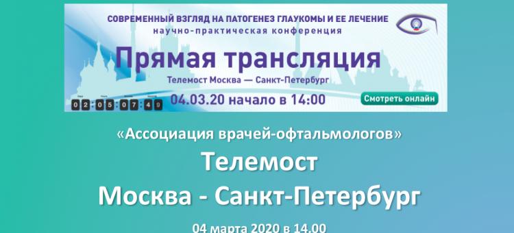 Новости глаукомы Телемост Москва Санкт-Петербург 4 марта 2020