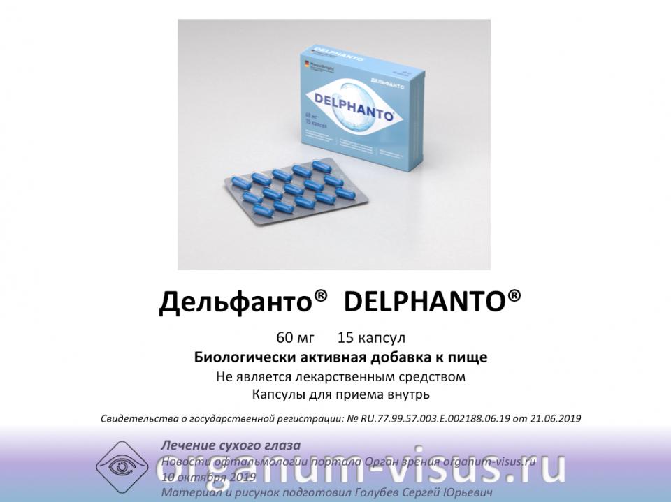 Дельфанто DELPHANTO 60 мг 15 капсул БАД для глаз