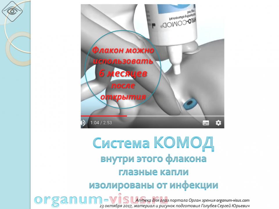 Система КОМОД: лечение сухого глаза